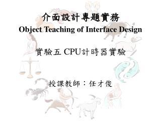 介面設計專題實務 Object Teaching of Interface Design 實驗五  CPU 計時器實驗