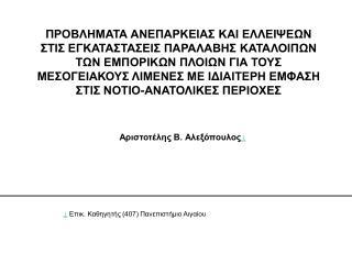 Αριστοτέλης Β. Αλεξόπουλος    Επικ. Καθηγητής (407) Πανεπιστήμιο Αιγαίου