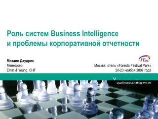 Роль систем Business Intelligence  и проблемы корпоративной отчетности