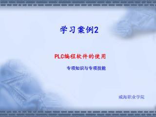 PLC编程软件的使用
