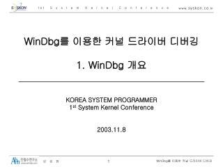 WinDbg 를 이용한 커널 드라이버 디버깅 1. WinDbg  개요