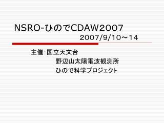 NSRO- ひので CDAW 2007  2007 / 9 / 10~14