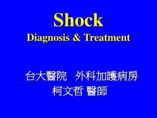 Shock  Diagnosis & Treatment