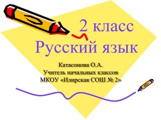 Катасонова О.А. Учитель начальных классов МКОУ «Илирская СОШ № 2»