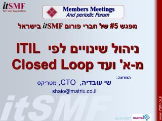 ניהול שינויים לפי  ITIL  מ-א' ועד  Closed Loop