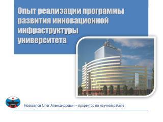 Опыт реализации программы  развития инновационной инфраструктуры  университета