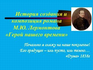 История создания и композиция романа  М.Ю. Лермонтова  «Герой нашего времени»