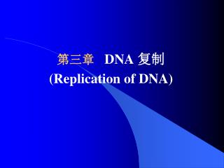 第三章 DNA  复制 (Replication of DNA)