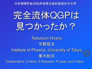 完全流体 QGP は 見つかったか?