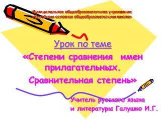 Муниципальное общеобразовательное учреждение «Елгайская основная общеобразовательная школа»