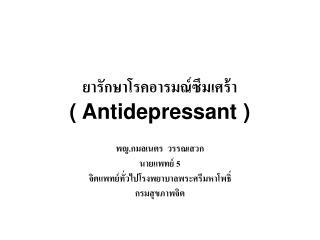 ยารักษาโรคอารมณ์ซึมเศร้า ( Antidepressant )