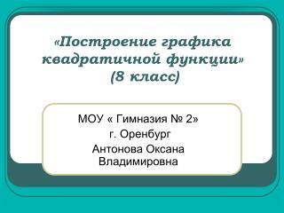 «Построение графика квадратичной функции»  (8 класс)