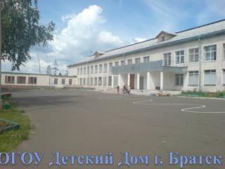 ОГОУ Детский Дом г. Братск