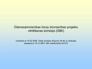 Ūdenssaimniecības būvju būvniecības projektu vērtēšanas komisija (ŪBK)