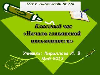 Классный час «Начало славянской письменности»