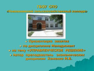 ГБОУ  СПО  « Новоаннинский сельскохозяйственный колледж »