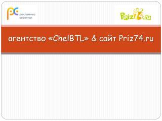 агентство « ChelBTL »  &  сайт  Priz74.ru