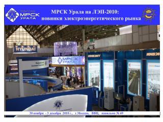 30 ноября  - 3 декабря  2010 г.,   г.Москва,   ВВЦ,   павильон № 69