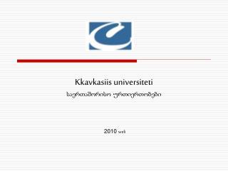 Kkavkasiis universiteti საერთაშორისო ურთიერთობები