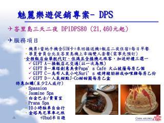 魅麗樂遊促銷專案 -  DPS