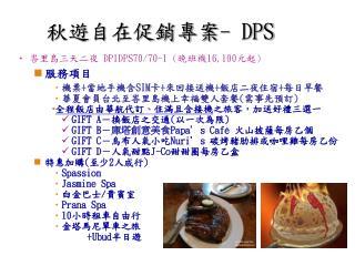 秋遊自在促銷專案 -  DPS