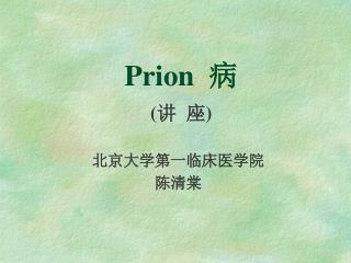 Prion   病 ( 讲  座 )