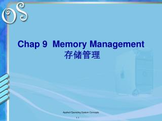 Chap 9  Memory Management  存储管理