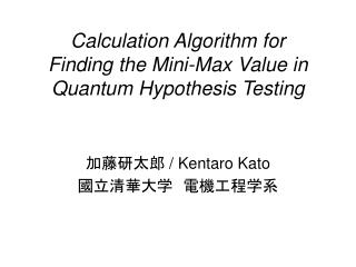 Calculation Algorithm for  Finding the Mini-Max Value in Quantum Hypothesis Testing
