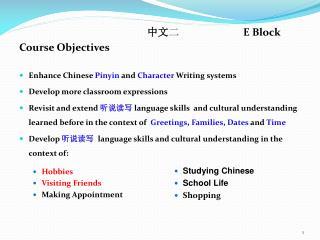 中文 二 E Block Course Objectives Enhance Chinese  Pinyin  and  Character  Writing systems