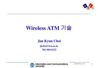 Wireless ATM  기술