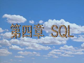 第四章   SQL
