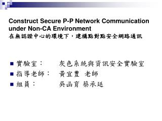 Construct Secure P-P Network Communication under Non-CA Environment 在無認證中心的環境下,建構點對點安全網路通訊
