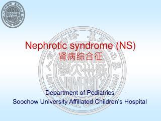 Nephrotic syndrome (NS) 肾病综合征