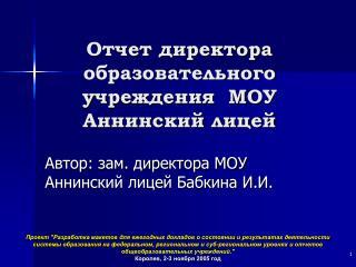 Отчет директора образовательного учреждения  МОУ Аннинский лицей