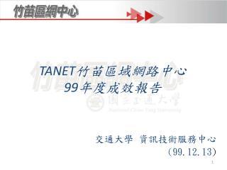 TANET 竹苗區域網路中心 99 年度成效報告