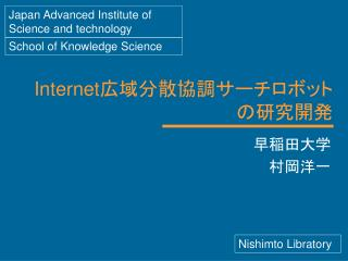 Internet 広域分散協調サーチロボット の研究開発