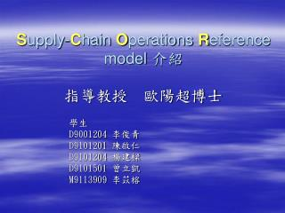 S upply- C hain  O perations  R eference model  介紹