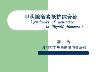 甲状腺激素抵抗综合征 ( Syndromes   of   Resistance                                 to   Thyroid   Hormone )