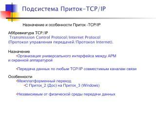 Аббревиатура  TCP/IP  Tr ansmission Control Protocol / Internet Protocol