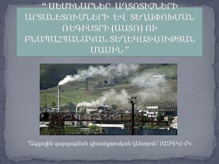 """""""Ազգային զարգացման գիտակրթական կենտրոն"""" (ԱԶԳԿ) ՀԿ"""
