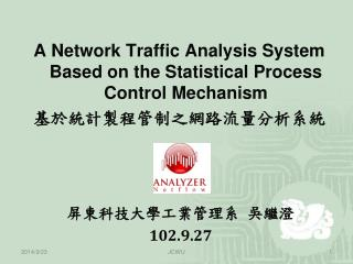 A Network Traffic Analysis System Based on the Statistical Process Control Mechanism