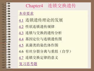 Chapter4     连锁交换遗传