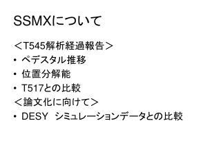 SSMX について