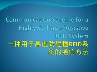 Communication Scheme for a Highly Collision-Resistive RFID System 一种用于高度防碰撞 RFID 系统的通信方法