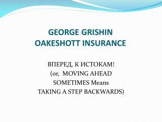 GEORGE GRISHIN OAKESHOTT INSURANCE