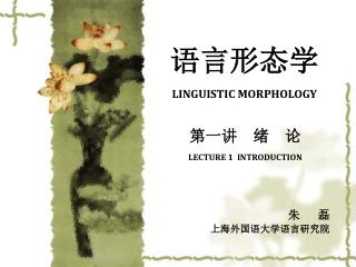 语言形态学 LINGUISTIC MORPHOLOGY