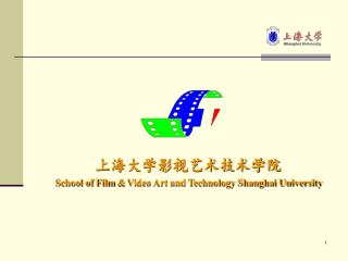 上海大学影视艺术技术学院 School of Film  &  Video Art and Technology Shanghai University