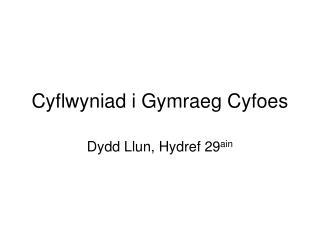 Cyflwyniad i Gymraeg Cyfoes