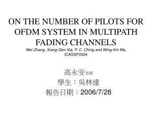 高永安 老師 學生:吳林達 報告日期: 2006/7/28