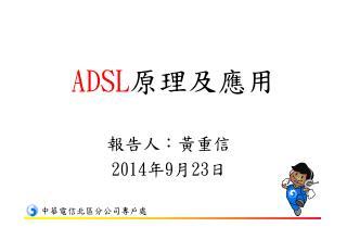 ADSL 原理及應用